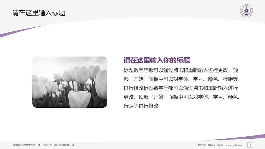 上饶师范学院PPT模板下载_幻灯片预览图5