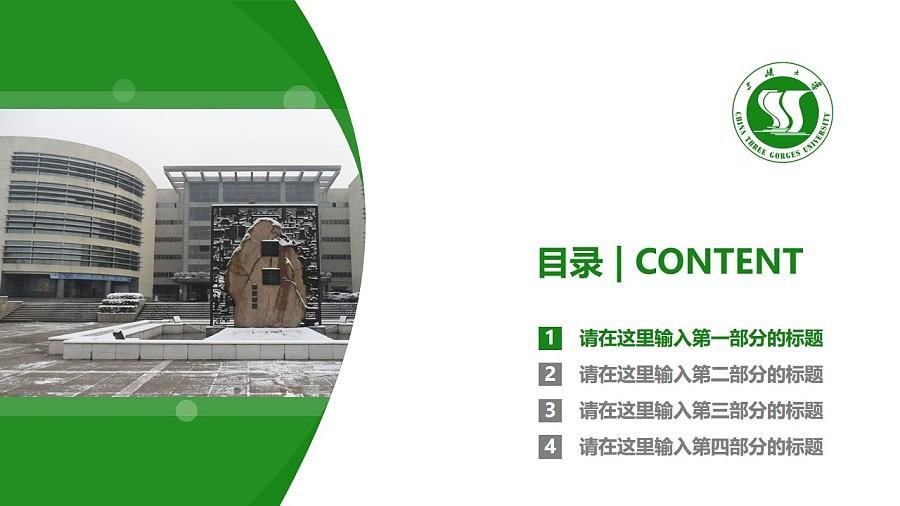 三峡大学PPT模板下载_幻灯片预览图3