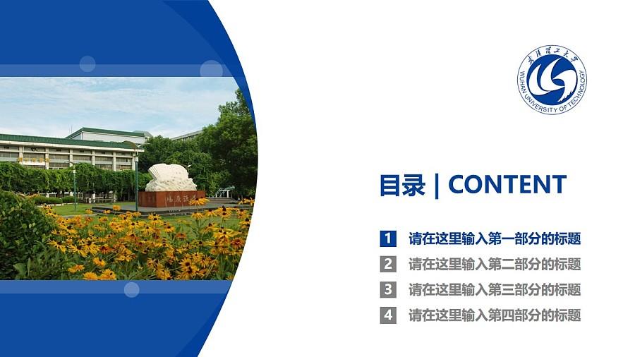 武汉理工大学PPT模板下载_幻灯片预览图3