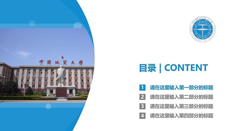 中国地质大学PPT模板下载_幻灯片预览图3