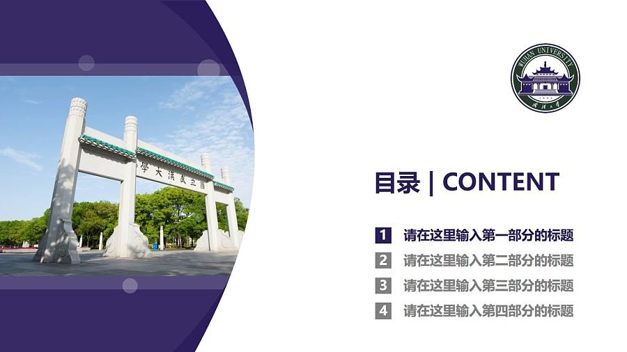 武汉大学PPT模板下载_幻灯片预览图3