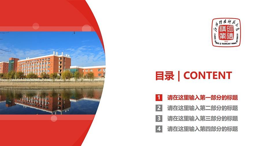 江西科技师范大学PPT模板下载_幻灯片预览图3