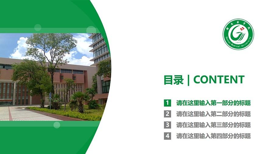 赣南医学院PPT模板下载_幻灯片预览图3