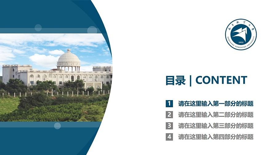 南昌航空大学PPT模板下载_幻灯片预览图3