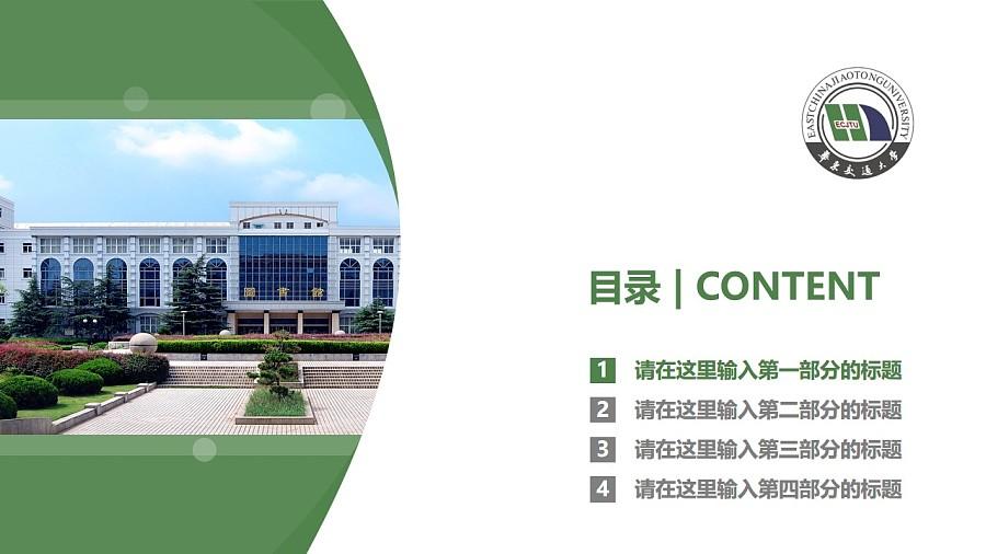 华东交通大学PPT模板下载_幻灯片预览图3