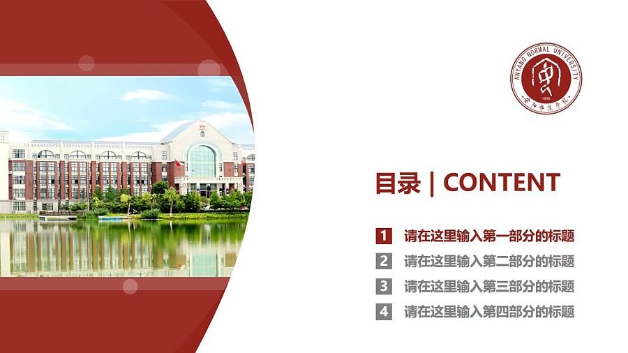 安阳师范学院PPT模板下载_幻灯片预览图3
