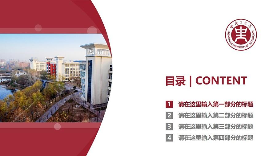 中原工学院PPT模板下载_幻灯片预览图3