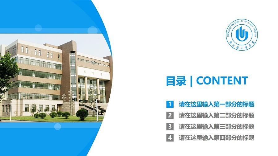 郑州轻工业学院PPT模板下载_幻灯片预览图3