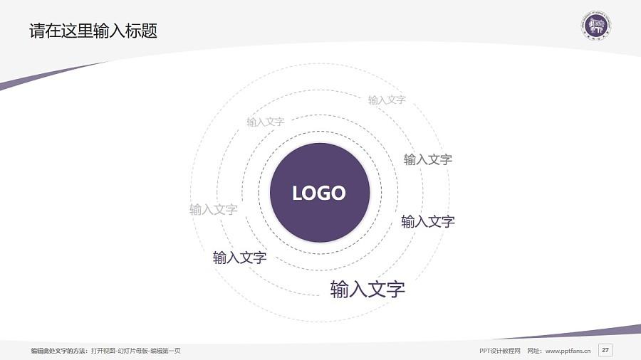 河南科技大学PPT模板下载_幻灯片预览图27