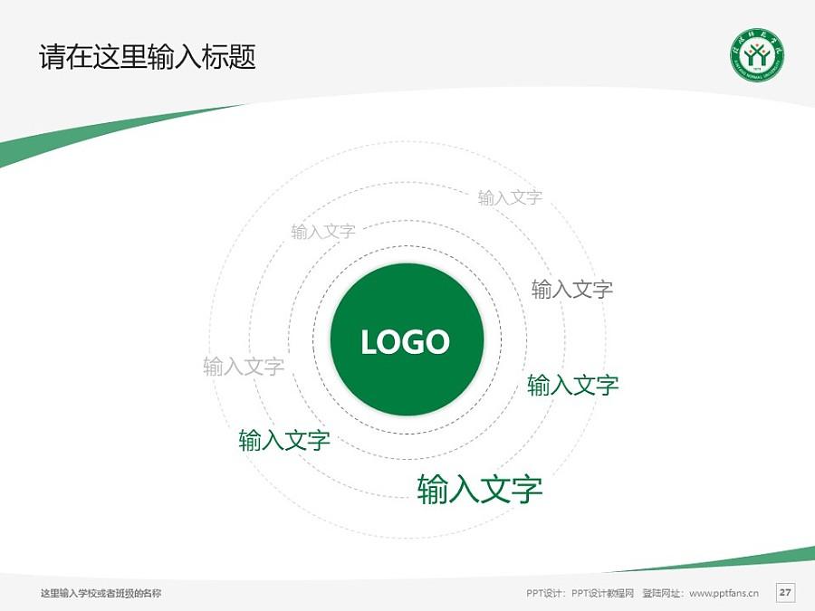 信阳师范学院PPT模板下载_幻灯片预览图27