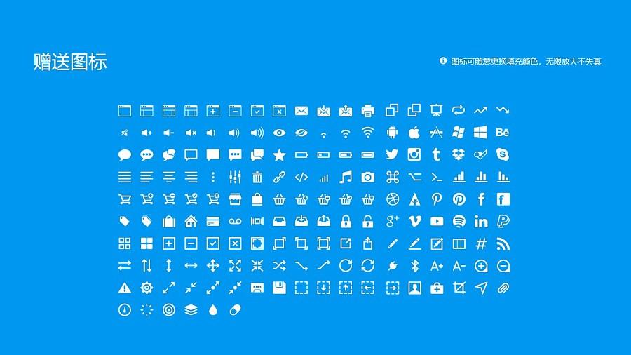 郑州轻工业学院PPT模板下载_幻灯片预览图33