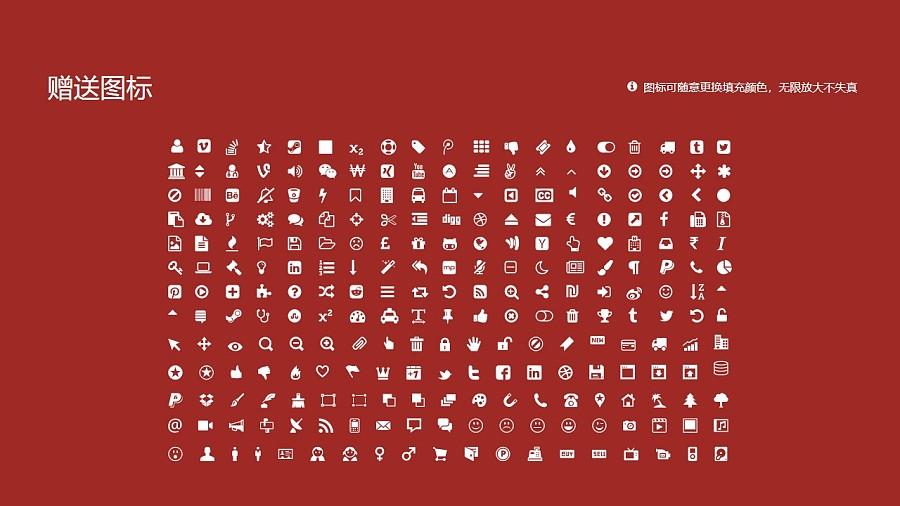 河南牧业经济学院PPT模板下载_幻灯片预览图36