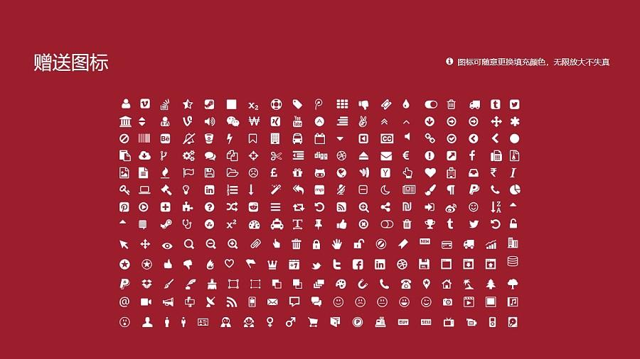 中原工学院PPT模板下载_幻灯片预览图36