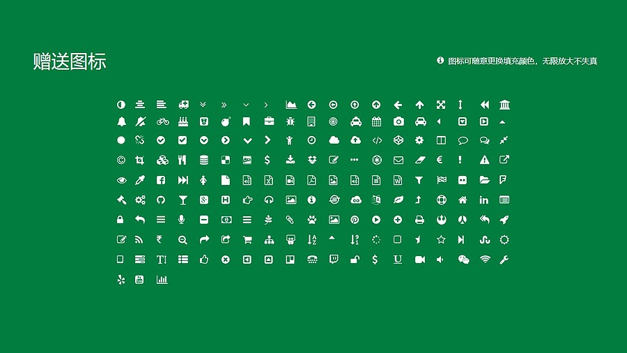信阳师范学院PPT模板下载_幻灯片预览图35