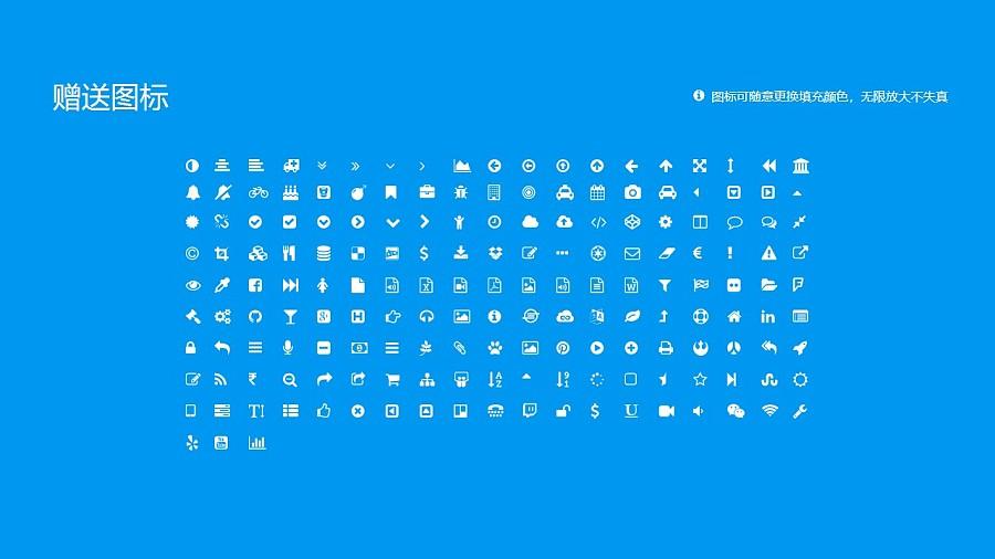 郑州轻工业学院PPT模板下载_幻灯片预览图35