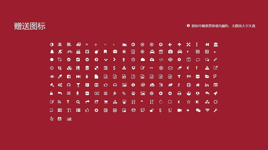 中原工学院PPT模板下载_幻灯片预览图35