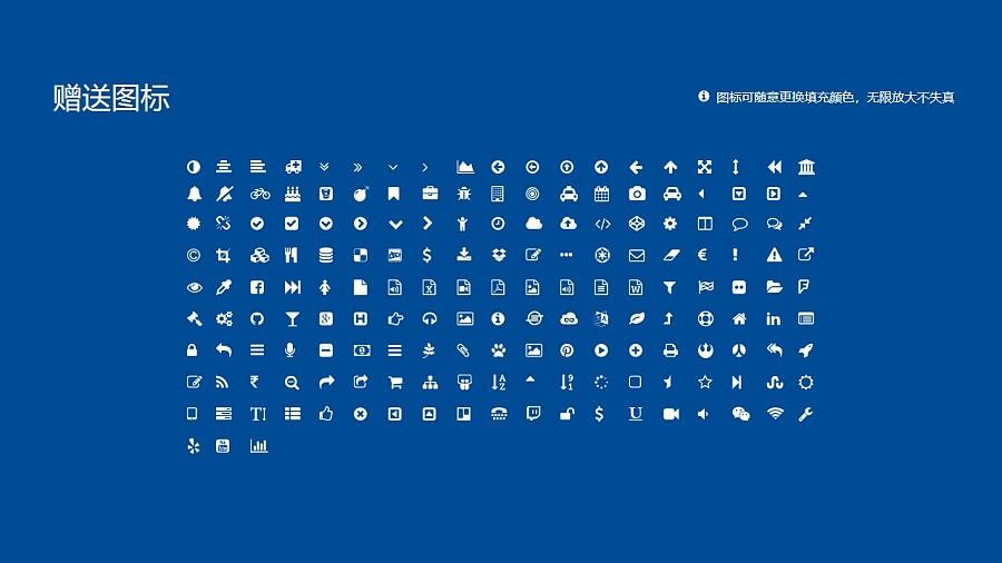 铁道警察学院PPT模板下载_幻灯片预览图35