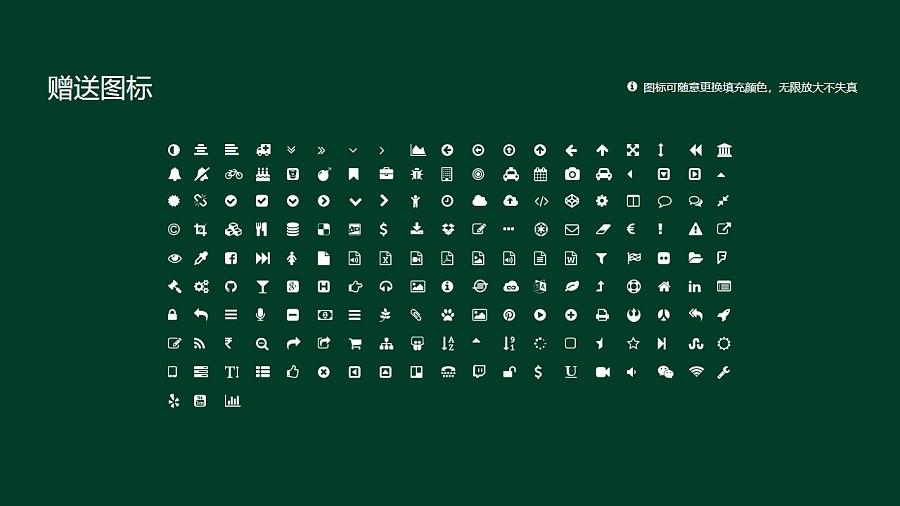 郑州大学PPT模板下载_幻灯片预览图35