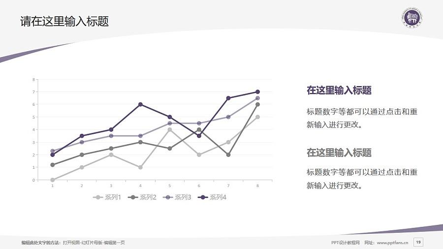 河南科技大学PPT模板下载_幻灯片预览图19