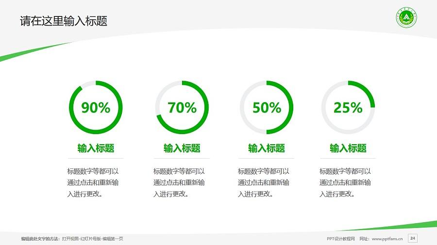 河南农业大学PPT模板下载_幻灯片预览图24