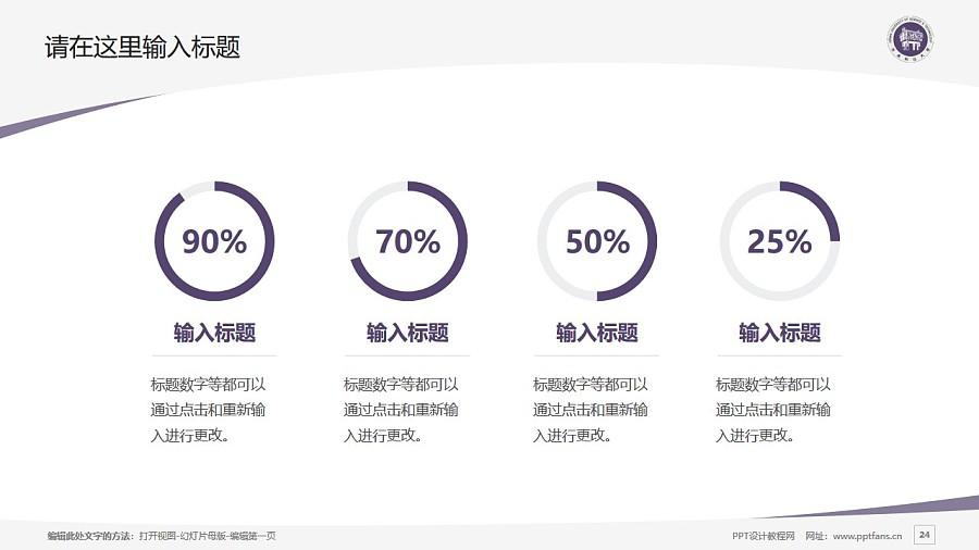 河南科技大学PPT模板下载_幻灯片预览图24