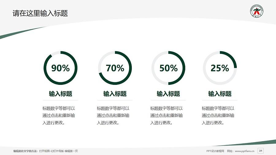 郑州大学PPT模板下载_幻灯片预览图24