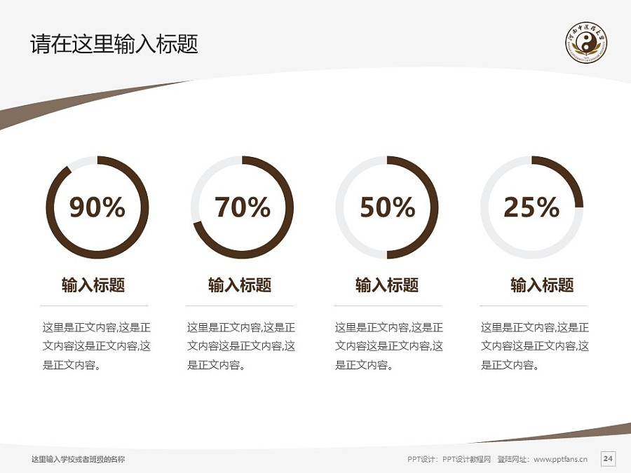 河南中医学院PPT模板下载_幻灯片预览图24