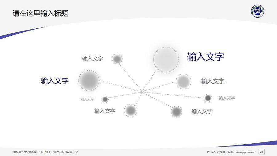 河南大学PPT模板下载_幻灯片预览图28