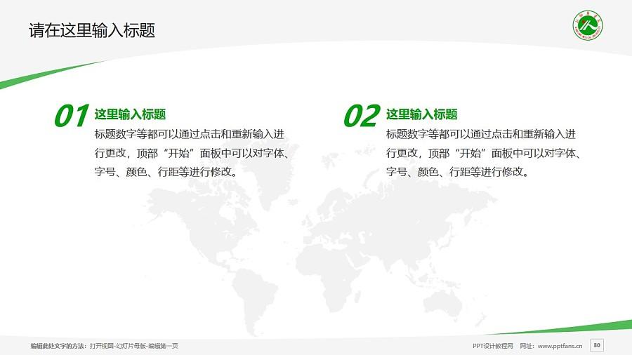 新乡医学院PPT模板下载_幻灯片预览图30