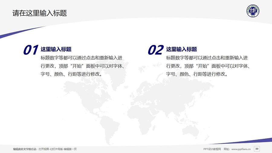 河南大学PPT模板下载_幻灯片预览图30
