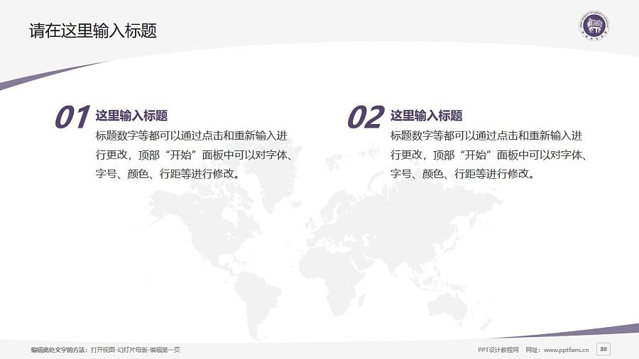 河南科技大学PPT模板下载_幻灯片预览图30