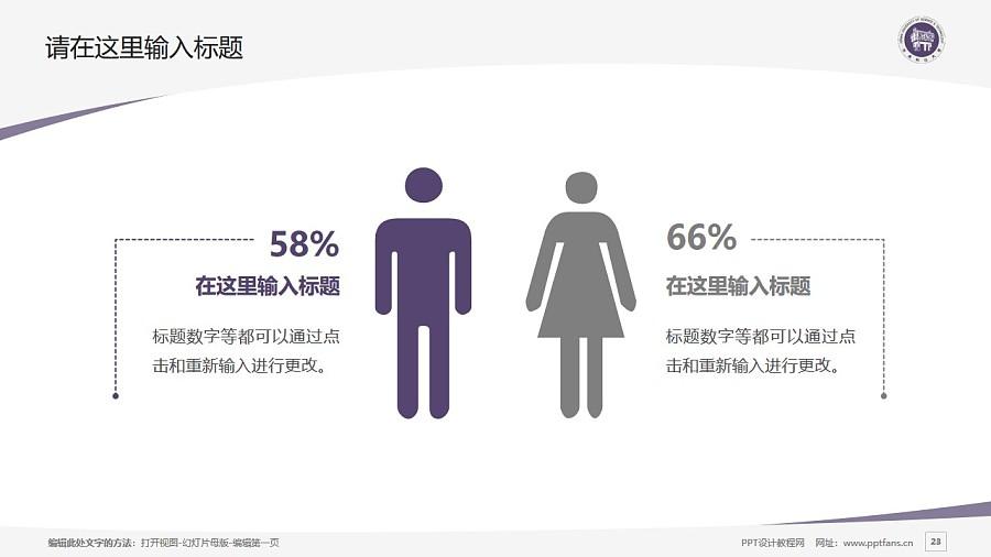 河南科技大学PPT模板下载_幻灯片预览图23