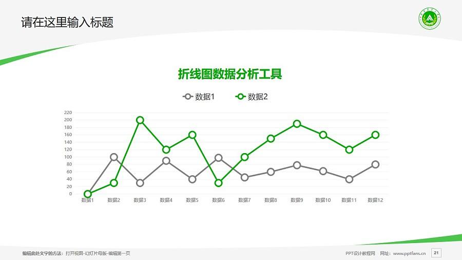 河南农业大学PPT模板下载_幻灯片预览图21