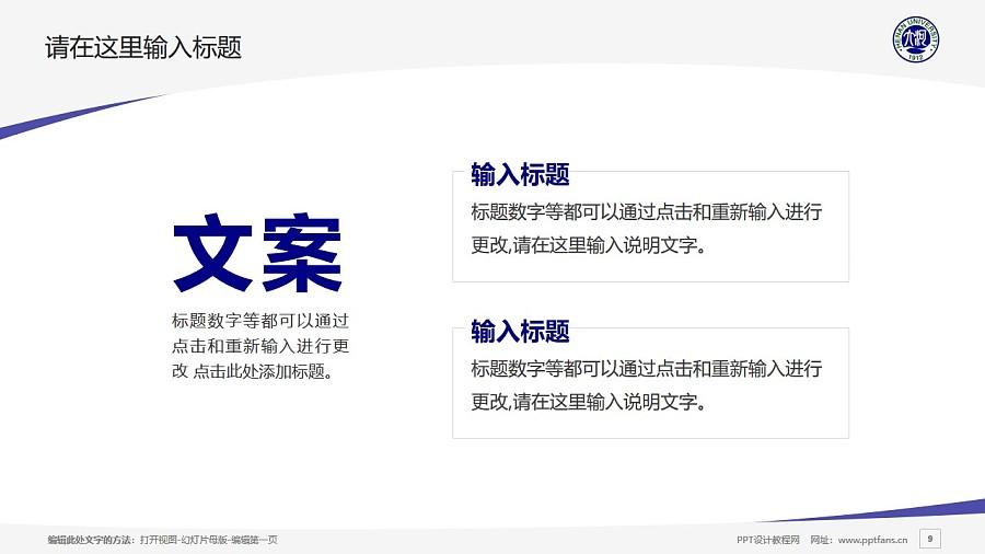 河南大学PPT模板下载_幻灯片预览图9