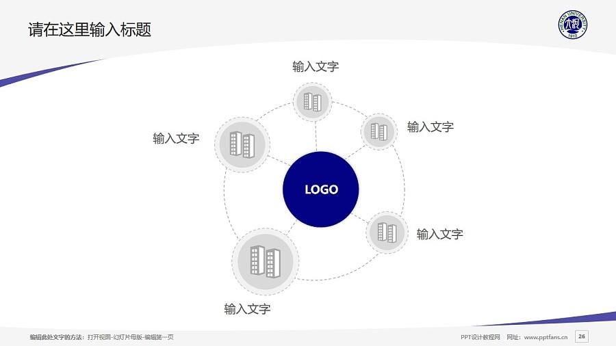河南大学PPT模板下载_幻灯片预览图26