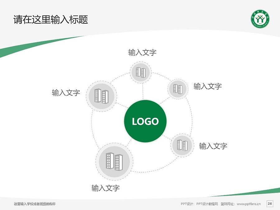 信阳师范学院PPT模板下载_幻灯片预览图26