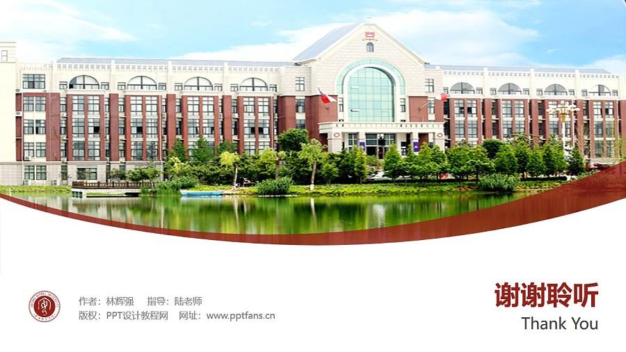 安阳师范学院PPT模板下载_幻灯片预览图32