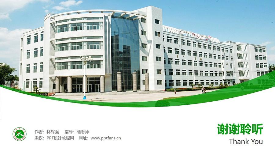 新乡医学院PPT模板下载_幻灯片预览图32