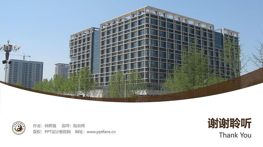 河南中医学院PPT模板下载_幻灯片预览图32