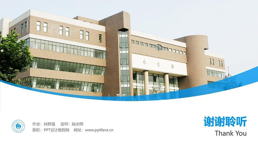 郑州轻工业学院PPT模板下载_幻灯片预览图32
