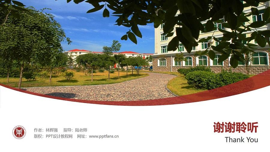 河南牧业经济学院PPT模板下载_幻灯片预览图32