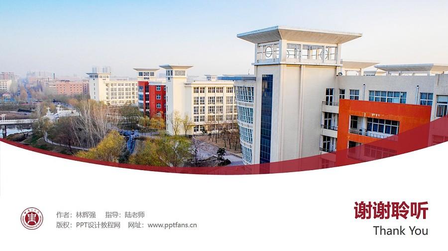 中原工学院PPT模板下载_幻灯片预览图32