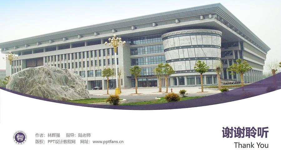 河南科技大学PPT模板下载_幻灯片预览图32