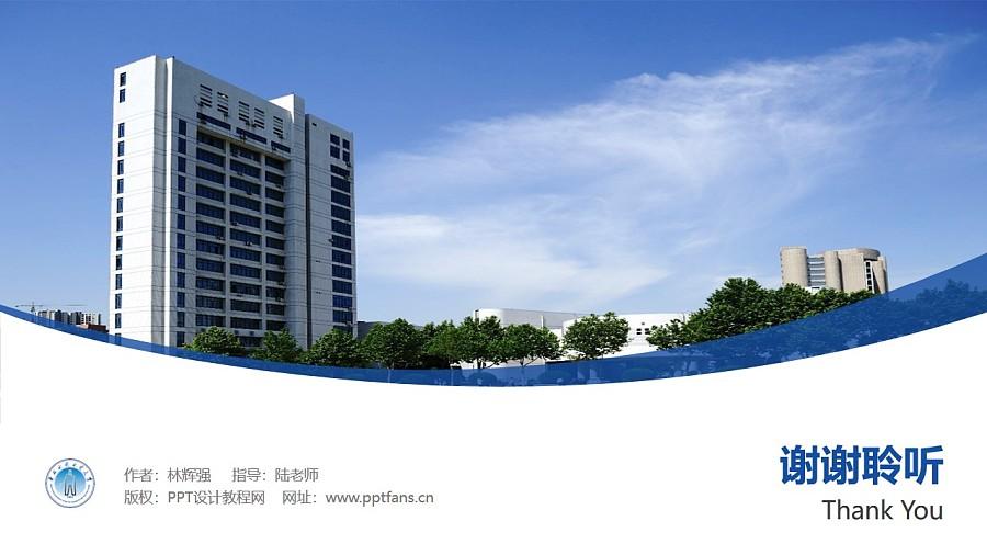 华北水利水电大学PPT模板下载_幻灯片预览图32