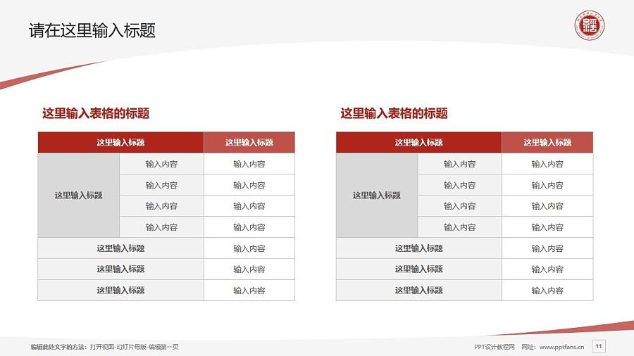 河南财经政法大学PPT模板下载_幻灯片预览图11