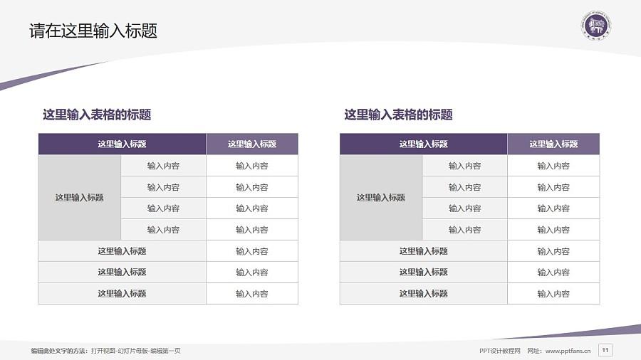 河南科技大学PPT模板下载_幻灯片预览图11