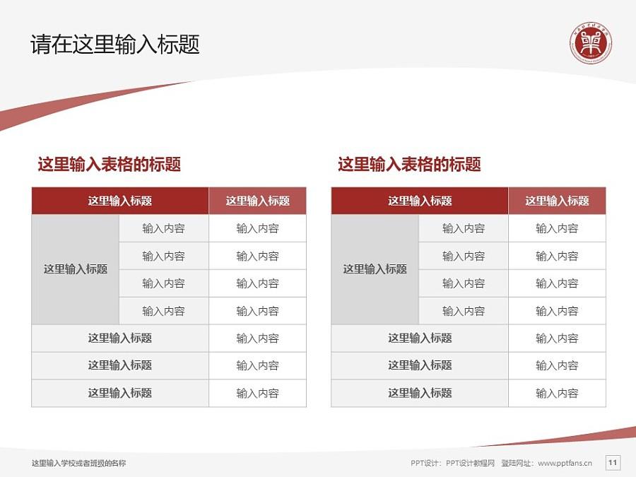 河南牧业经济学院PPT模板下载_幻灯片预览图11