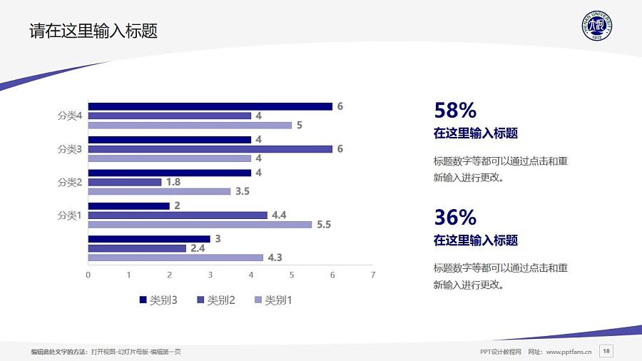 河南大学PPT模板下载_幻灯片预览图18