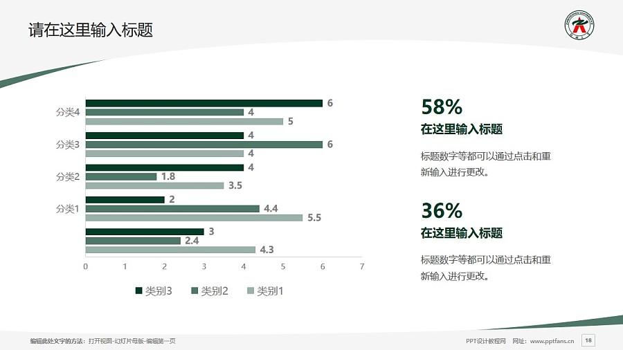郑州大学PPT模板下载_幻灯片预览图18