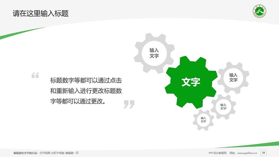新乡医学院PPT模板下载_幻灯片预览图25